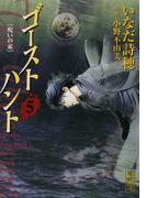 ゴーストハント 5 呪いの家 (講談社漫画文庫)(講談社漫画文庫)