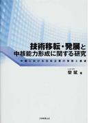技術移転・発展と中核能力形成に関する研究 中国における日系企業の実態と展望