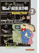 エコ蔵じいさんの楽しい超音波診断Handy Text 2 心臓