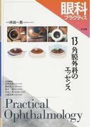 眼科プラクティス 13 角膜外科のエッセンス