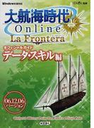 大航海時代Online La Fronteraオフィシャルガイド データ・スキル編