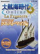 大航海時代Online La Fronteraオフィシャルガイド クエスト・マップ編