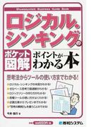 ロジカル・シンキングのポイントがわかる本 ポケット図解 (Shuwasystem Business Guide Book)