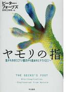 ヤモリの指 生きもののスゴい能力から生まれたテクノロジー