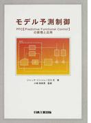 モデル予測制御 PFC(Predictive Functional Control)の原理と応用