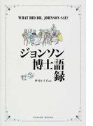 ジョンソン博士語録 (PARADE BOOKS)(Parade books)