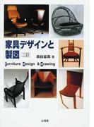 家具デザインと製図 2訂