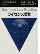 ライセンス契約 (ビジネス法務大系)