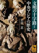 文明の十字路=中央アジアの歴史 (講談社学術文庫)(講談社学術文庫)