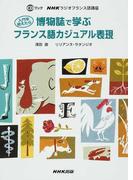 入門を終えたら博物誌で学ぶフランス語カジュアル表現 NHKラジオフランス語講座 (CDブック)