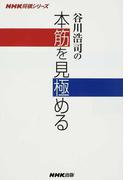 谷川浩司の本筋を見極める (NHK将棋シリーズ)(NHK将棋シリーズ)