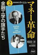 マネー革命 2 金融工学の旗手たち (NHKライブラリー NHKスペシャル)