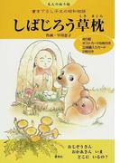 しばじろう草枕 大人のぬり絵 書き下ろし子犬の昭和物語