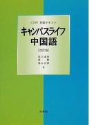 キャンパスライフ中国語 初級テキスト 改訂版