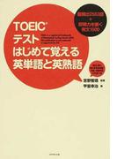 TOEICテストはじめて覚える英単語と英熟語 再頻出2553語+即戦力を磨く例文1500