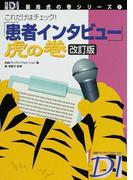 「患者インタビュー」虎の巻 これだけはチェック! 改訂版 (日経DI薬局虎の巻シリーズ)