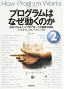 プログラムはなぜ動くのか 知っておきたいプログラミングの基礎知識 第2版