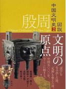図説中国文明史 2 殷周