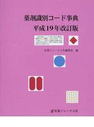 薬剤識別コード事典 平成19年改訂版
