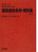 愛知県内特定行政庁建築関係条例・規則集 解説付 改訂第14版
