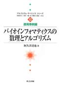 バイオインフォマティクスの数理とアルゴリズム (アルゴリズム・サイエンスシリーズ 適用事例編)