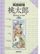 桃太郎 英語劇場 桃太郎 ネズミ念仏 むじな 葬られた秘密 長い話が好きな殿様 (NHK CD BOOK)