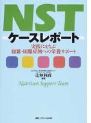 NSTケースレポート 実践にまなぶ複雑・困難症例への栄養サポート