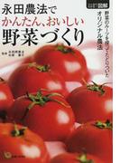 永田農法でかんたん、おいしい野菜づくり 野菜のルーツを探ってたどりついたオリジナル農法