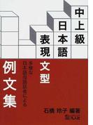 中上級日本語表現文型例文集 多様な日本語母語話者による