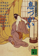 息づかい 好色時代小説集 (講談社文庫)(講談社文庫)