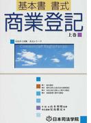 基本書書式商業登記 上巻 (司法書士試験書式シリーズ)