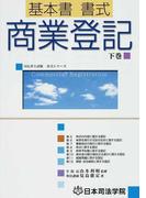 基本書書式商業登記 下巻 (司法書士試験書式シリーズ)