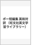 ポー短編集 英和対訳 (旺文社英文学習ライブラリー)