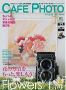 カフェ・フォト・マガジン 一杯のコーヒーと楽しむ写真の雑誌。 No.02 おいしいコーヒーと花の写真を楽しもう! (エイムック)(エイムック)
