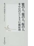 鷲の人、龍の人、桜の人 米中日のビジネス行動原理 (集英社新書)(集英社新書)
