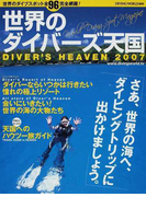 世界のダイバーズ天国 2007 行きたい所がきっと見つかる、世界のダイブスポット全96網羅!