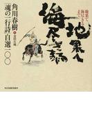 地果て海尽きるまで 角川春樹「魂の一行詩」自選一〇〇