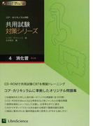 共用試験対策シリーズ コア・カリキュラム対応 第2版 4 消化管