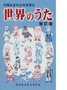 世界のうた 外国生まれの日本育ち 増訂版