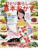 ひとり暮らしの基本おかず 人気の料理201レシピ (レディブティックシリーズ 料理)