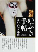 かぶき手帖 最新歌舞伎俳優名鑑 2007年版 特集「近代の名優たち」