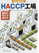 はじめてのHACCP工場 建設の考え方・進め方