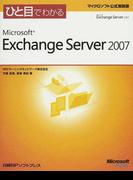 ひと目でわかるMicrosoft Exchange Server 2007 (マイクロソフト公式解説書)