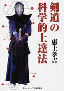 剣道の科学的上達法 (剣道日本)