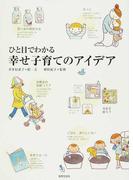 ひと目でわかる幸せ子育てのアイデア