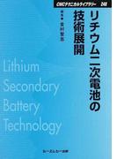 リチウム二次電池の技術展開 普及版 (CMCテクニカルライブラリー)