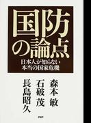 国防の論点 日本人が知らない本当の国家危機