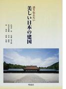 語り伝えたい美しい日本の建国