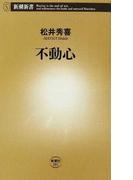 不動心 (新潮新書)(新潮新書)