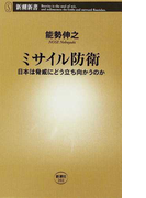ミサイル防衛 日本は脅威にどう立ち向かうのか (新潮新書)(新潮新書)